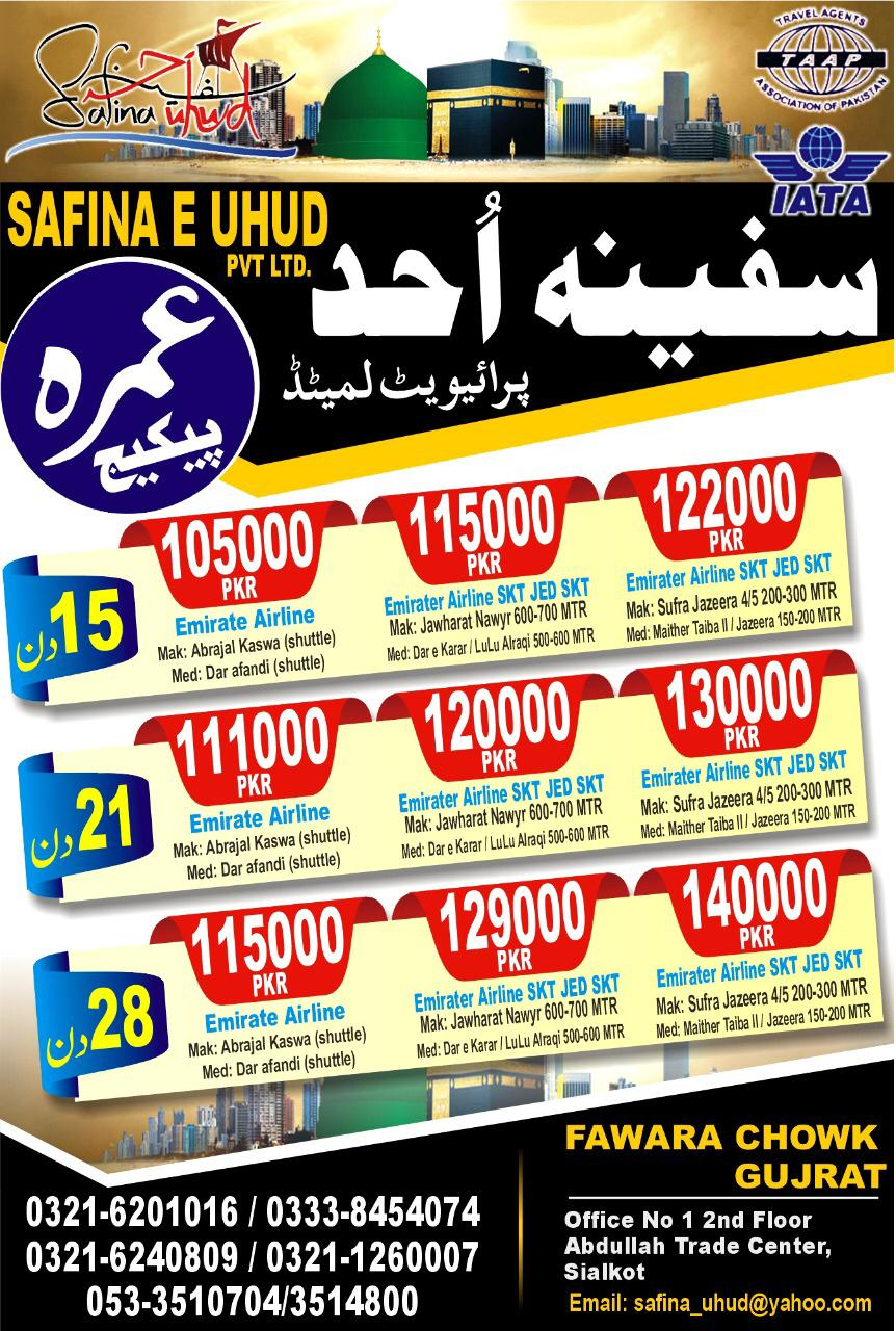 Umrah Packages 15 Days with Emirates