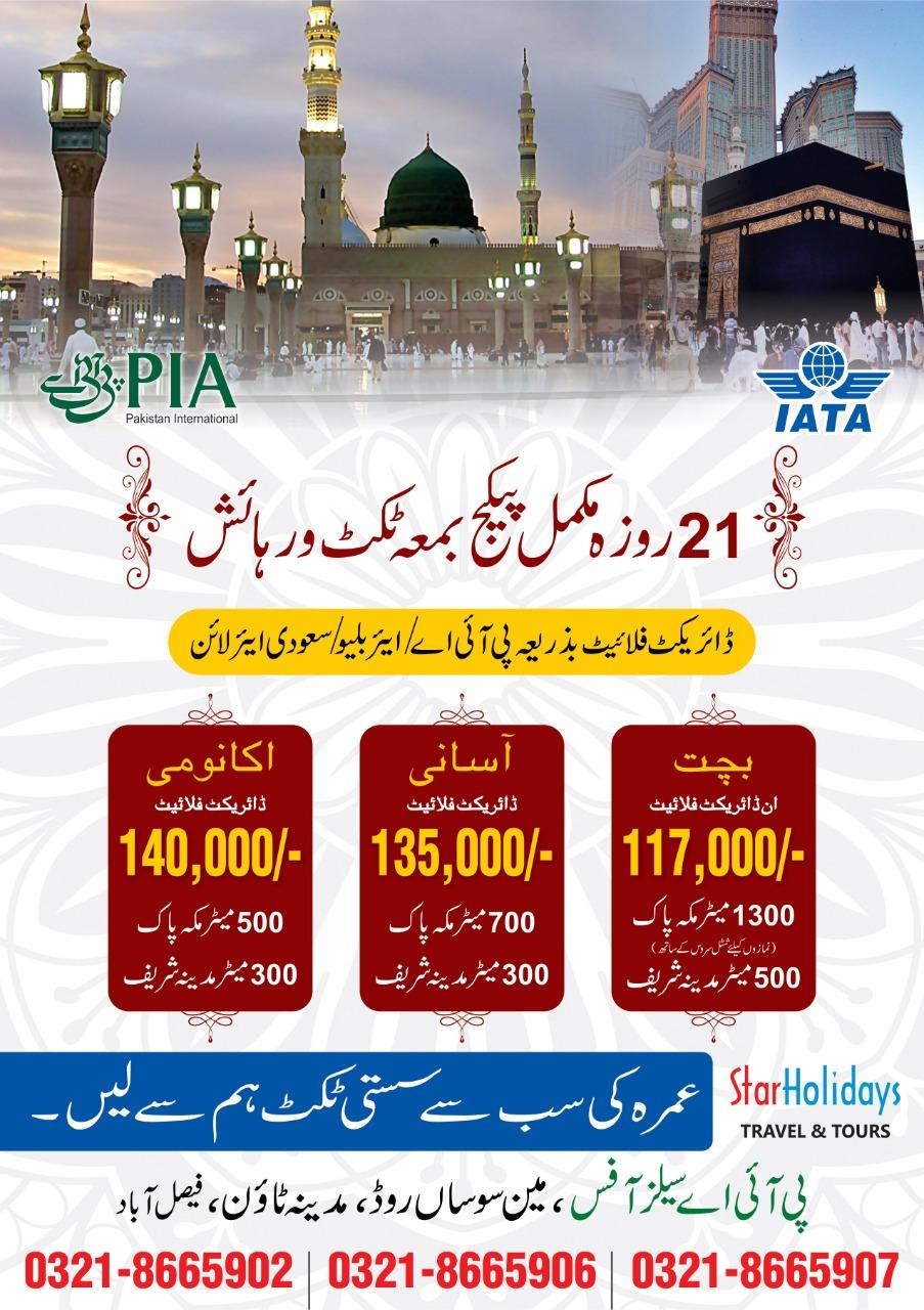 Economy Umrah Package 21 Days